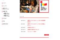 国際デジタルえほんフェア2014…10/8-13巡回展開催