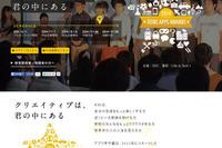 中高生を対象の開発コンテスト「アプリ甲子園」、決勝進出作品10点が決定 画像