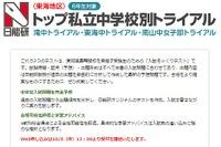 【中学受験2015】日能研、東海トップ私立中トライアル11/3・24 画像