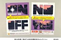 秋のトヨタ交通安全キャンペーン9/21-10/31、1969年より毎年実施 画像