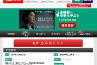東進「全国統一中学生テスト」11/2無料招待…問題は難関高レベル