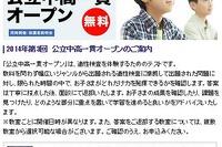 栄光ゼミ、4・5・6年対象「公立中高一貫オープン」11/15-16 画像