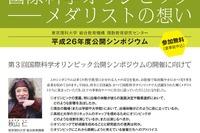 東京理科大、国際科学オリンピックメダリストによる公開シンポジウムを開催 10/19 画像