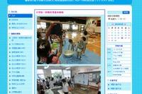 福岡市とKDDIが共同で小学校のICT教育実証研究 画像