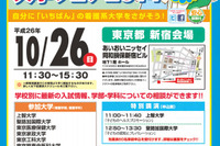 看護系大学フェア2014、上智・聖路加など14校が参加 10/26
