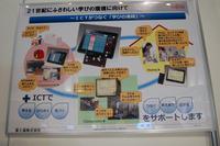 "【NEE2011】富士通、""学びの連続""を実現するスレートPC 画像"
