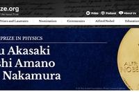 ノーベル物理学賞、日本人3名が受賞…青色発光ダイオードの発明 画像