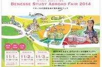 ベネッセ海外留学フェア、名古屋・大阪・東京で11月開催 画像