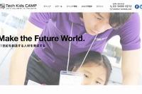CA Tech Kids、沖縄県の子どものプログラミング教育に協力 画像