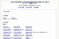 東京都教員採用試験2015、倍率は4.8倍…面接・実技内容を公表 画像