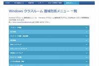61社が教育ICTを支援「Windowsクラスルーム圏域包括プログラム」発表 画像