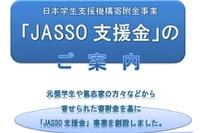 自然災害を受けた学生に「JASSO 支援金」創設し、10万円支給 画像