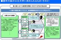 大阪府立大と大阪市立大の統合、「新・公立大学」モデルを策定