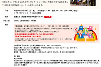 11/24の和食の日、国連大学で「日本全国こども郷土料理サミット」開催 画像