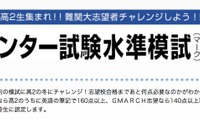 早稲アカ、高2生対象センター&東大「水準模試」12/14実施 画像