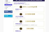 ロイロノート・スクールが日本e-Learning大賞の総務大臣賞受賞