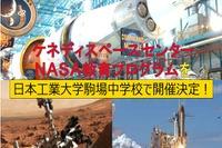 日本初上陸「NASA教育プログラム」日本工業大学駒場中学校にて開催 画像