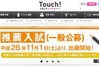 【大学受験2015】近大、入試合格対策講座&説明・相談会を神戸など4会場で開催