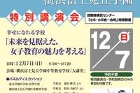 洗足学園&横浜富士見丘学園の講演会12/7…女子の中学入試に助言