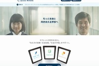 ソフトバンクとベネッセが合弁会社Classi設立、教育ICTを支援 画像