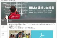 日本IBMなど、ビッグデータ活用を学ぶ中学生向け授業プログラムを開発 画像
