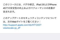 アップル「iOS 8.1.1」配信…iPad 2とiPhone 4Sの安定性が向上