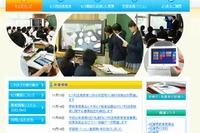 佐賀県教委と大学ICT推進協議会が連携協定締結 画像