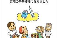 定期予防接種、子どもの水ぼうそうと高齢者の肺炎球菌感染症が対象に追加 画像