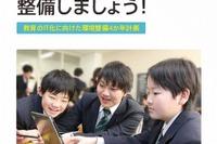 文科省、教育のIT化に向けた環境整備4か年計画パンフレットを刷新 画像