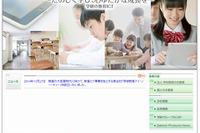 学研、教育ICTの新会社「学研教育アイ・シー・ティー」設立 画像