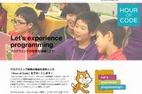 CA Tech Kids、ゲーム開発教材を1/5まで無償公開 画像