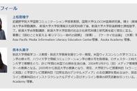 Asuka Academy、海外のICT教育動向セミナーを1/30開催 画像