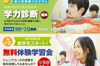 栄光ゼミ、新小1生と保護者対象の学力診断とものづくり教室を2/21・22開催 画像