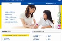 明光、ひとり親家庭を対象に最大50万円の給付型奨学金を支給 画像