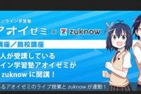 中高生向けオンライン学習塾「アオイゼミ」の教材をzuknowで無料提供 画像