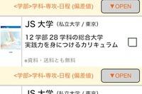 大学・専門学校の資料請求アプリ「JS88学校パンフ」、学校比較も 画像