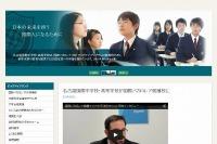 名古屋国際中高、世界中の大学入学資格を得る国際バカロレア校に認定 画像