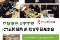 立命館守山中「ICT公開授業」2/21…適応学習の取組み紹介 画像