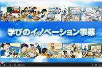 文科省、ICTを活用した実証研究のプロモーションビデオを公開 画像