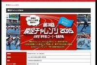 小学生対象の「瞬足チャレンジ2015」3/15開催…学年別コーナー走など 画像
