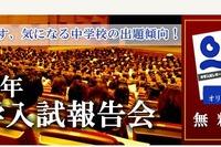 【中学受験2016】四谷大塚の2015年入試報告会、首都圏で2月末より 画像