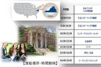 立教新座高3年生、大学入学前の1か月間に米国留学…今年度より開始 画像