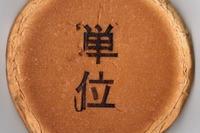 【話題】大学生協で人気の「単位パン」、湯島天神で祈祷を受けた焼印を利用 画像