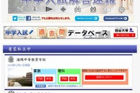 【中学受験2015】四谷大塚が「浦和明の星女子」解答速報公開、合格発表は1/16