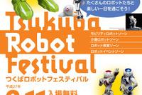 つくば市で2/11にロボットフェスティバル、プログラミング教室なども開催 画像