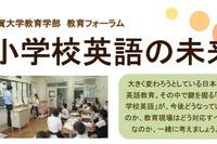 小学校英語の未来を考える…滋賀大学が教育フォーラムを開催2/21 画像