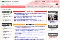【中学受験2015】東京都立中高一貫校の出願状況発表、平均6.52倍 画像
