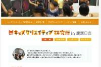 キッズクリエイティブ研究所in慶應日吉、1月の受付開始 画像