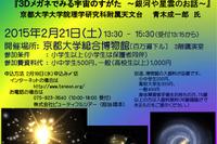 宇宙について学ぶ京都千年天文学アストロトーク、京大で2/21開催 画像