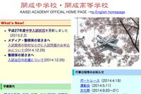 【高校受験2015】東京都内私立高の中間倍率…開成6.04倍、慶應女子5.18倍